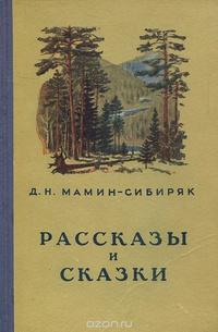 Д Н Мамин Сибиряк Рассказы