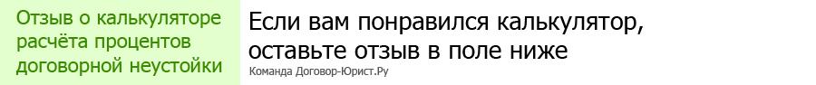 Изображение - Закон о защите прав потребителя неустойка proxy?url=https%3A%2F%2Fdogovor-urist.ru%2Fimages%2Fcalc%2Freviews%2Ffixed-percent-0