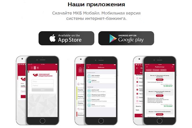 Изображение - Как совершить перевод с карту на карту московского кредитного банка proxy?url=https%3A%2F%2Ffininru.com%2Fwp-content%2Fuploads%2F2018%2F07%2FMKB_mobilnoye_prilozheniye