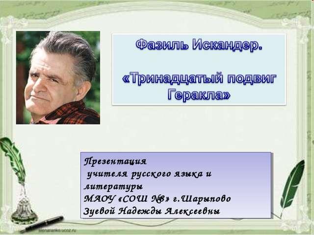 Презентация к уроку по литературе (6 класс) по теме: Ф