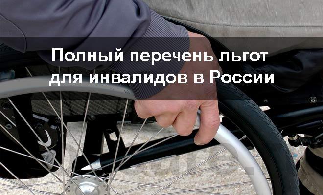 Изображение - Льготы инвалидам proxy?url=https%3A%2F%2Fgovcare.ru%2Fwp-content%2Fuploads%2F2018%2F10%2Flgoty-invalidam