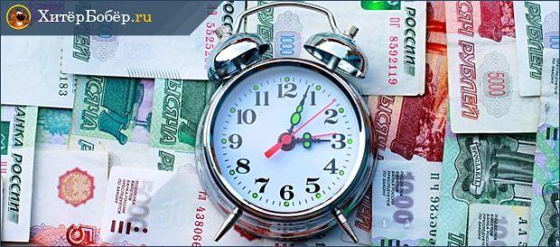 Изображение - Как получить займ под материнский капитал proxy?url=https%3A%2F%2Fhiterbober.ru%2Fwp-content%2Fuploads%2F2016%2F07%2FDosrochnoe-pogashenie-kredita