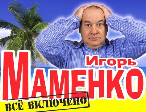 Скачать Игоря Маменко через торрент