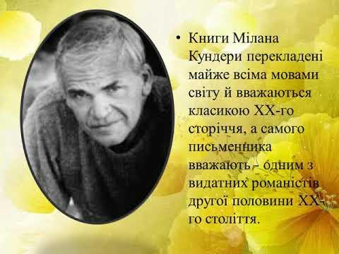 Біографія Мілан Кундера Презентація