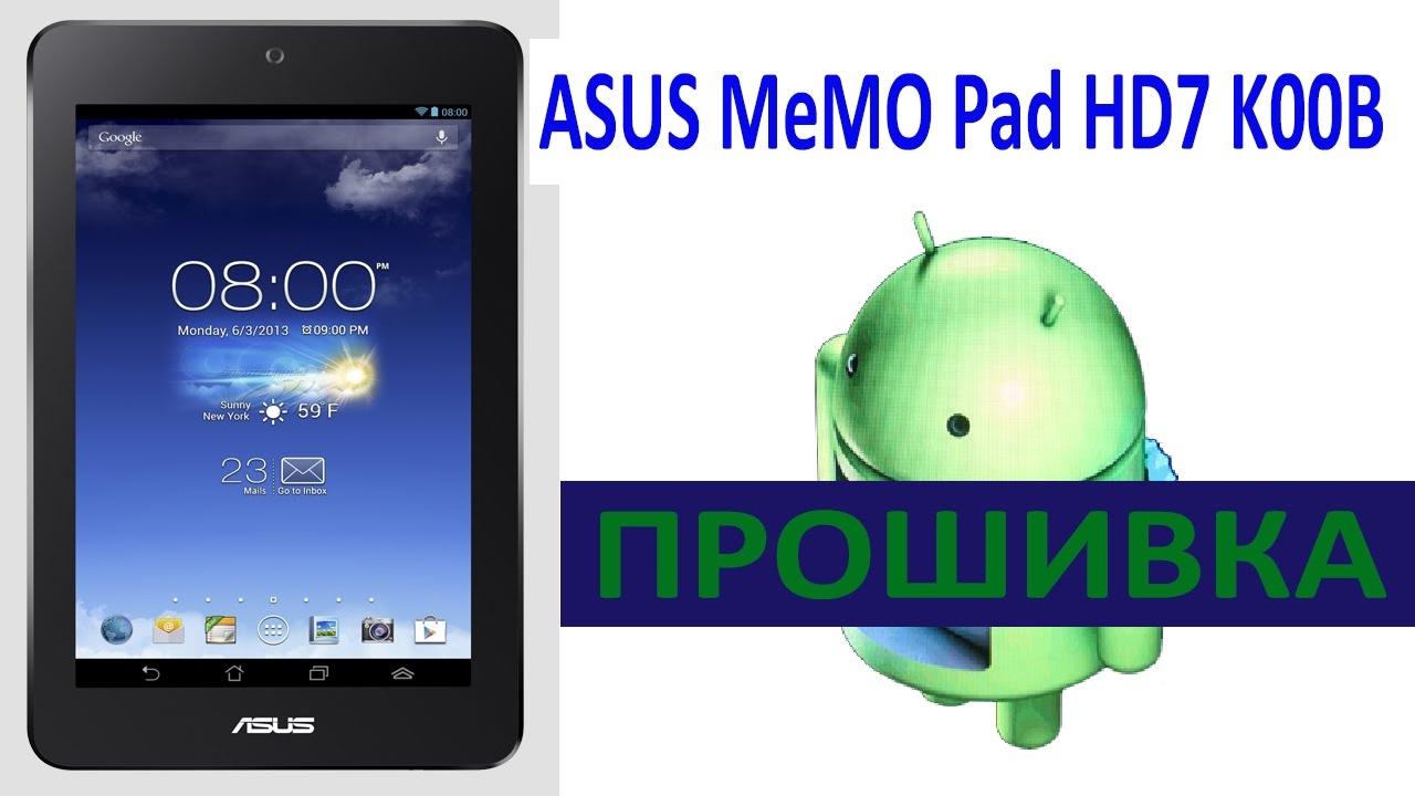 Asus Memo Pad HD7 прошивка