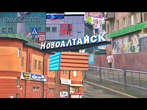 Изображение - Новоалтайск достопримечательности proxy?url=https%3A%2F%2Fimg.youtube.com%2Fvi%2FwapS9t8atZA%2F0