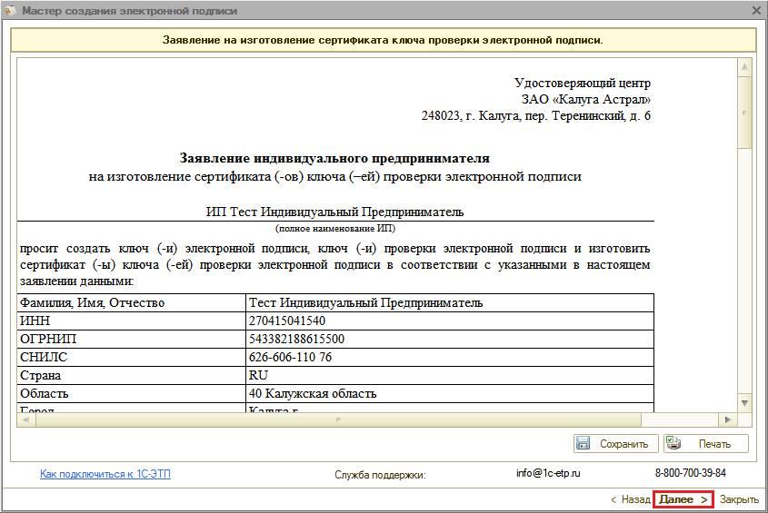 Сертификат ключа Проверки Электронной Подписи образец заполнения