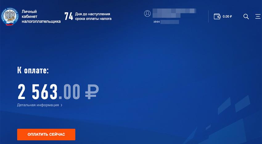 Изображение - Личный кабинет налогоплательщика налог. ру proxy?url=https%3A%2F%2Flkfl-nalogi.ru%2Fwp-content%2Fuploads%2Fmodern