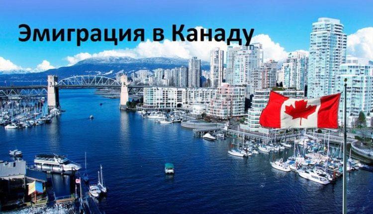 Изображение - Как эмигрировать в канаду из россии proxy?url=https%3A%2F%2Fmigrantvisa.ru%2Fwp-content%2Fuploads%2F2018%2F09%2Fwsi-imageoptim-pereezd-v-kanadu-5-750x430