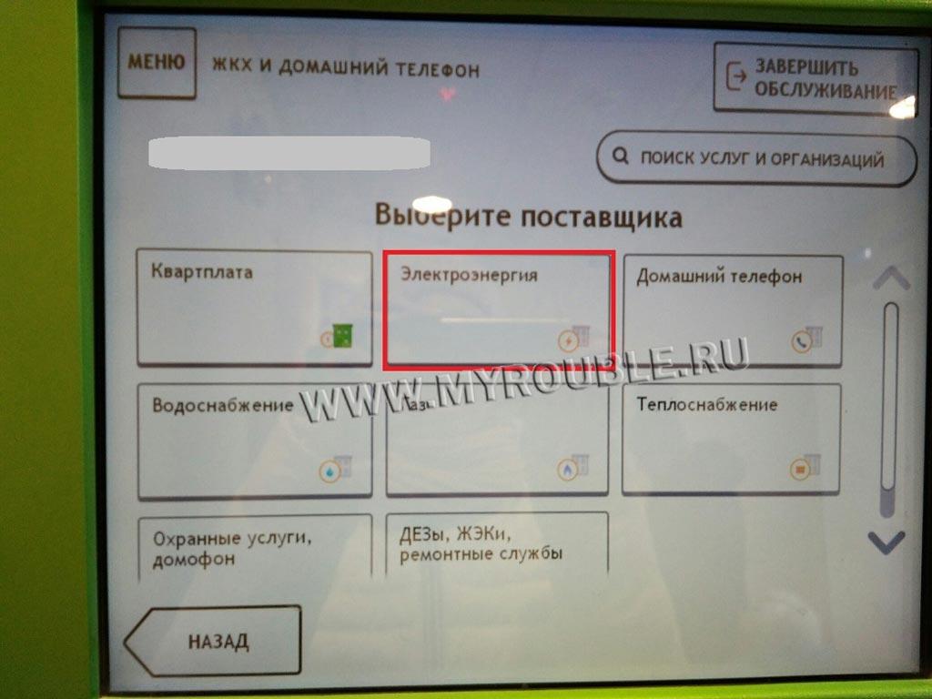 Изображение - Как оплатить коммунальные услуги через банкомат сбербанка proxy?url=https%3A%2F%2Fmyrouble.ru%2Fwp-content%2Fuploads%2F2019%2F01%2Fkommunalnye-uslugi-9