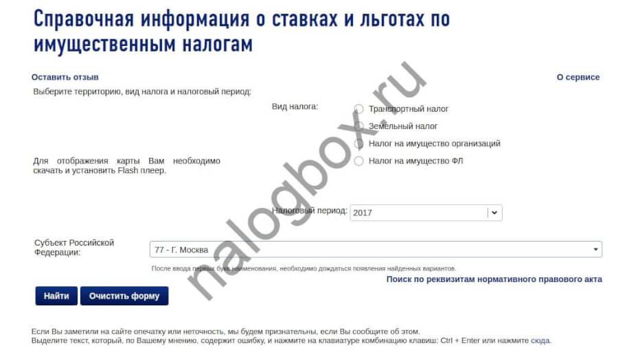 Изображение - Льготы по налогу на землю для пенсионеров в московской области proxy?url=https%3A%2F%2Fnalogbox.ru%2Fwp-content%2Fuploads%2F2018%2F11%2Fblobid1541662410825