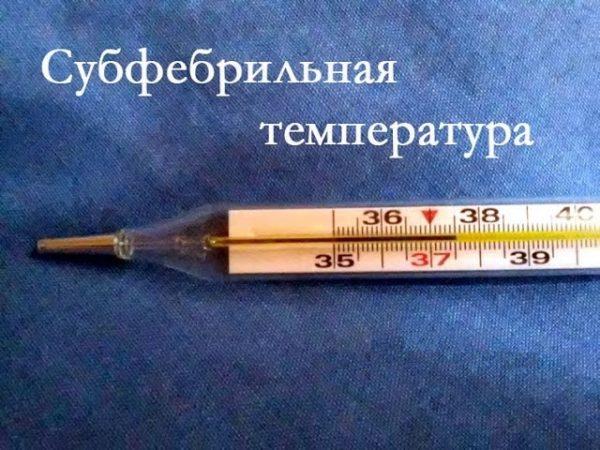 Изображение - Если есть температура можно ли кормить грудью proxy?url=https%3A%2F%2Forebenke.info%2Fwp-content%2Fuploads%2F2018%2F03%2Ftermometr-pokazyvaet-temperaturu-37-5-gradusov-600x450
