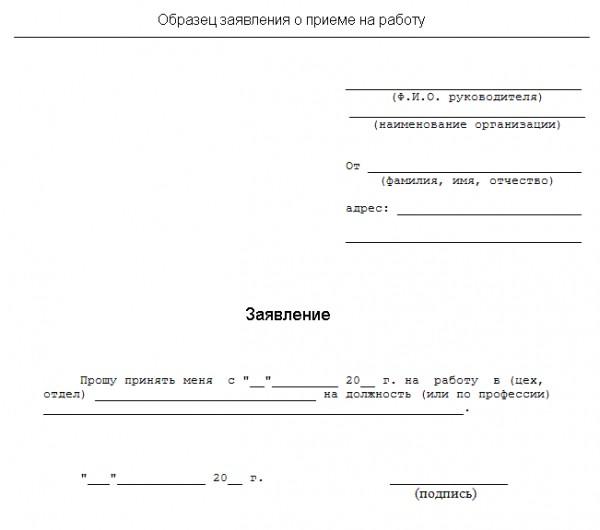 Изображение - Образец заявления о принятии на работу, правила оформления документа proxy?url=https%3A%2F%2Fotdelkadrov.online%2Fwp-content%2Fuploads%2F2017%2F02%2F18