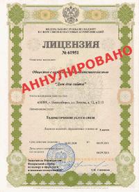 Изображение - Лицензирование управляющих компаний proxy?url=https%3A%2F%2Fozhkh.ru%2Fwp-content%2Fuploads%2F2017%2F08%2Flicense_annul-min