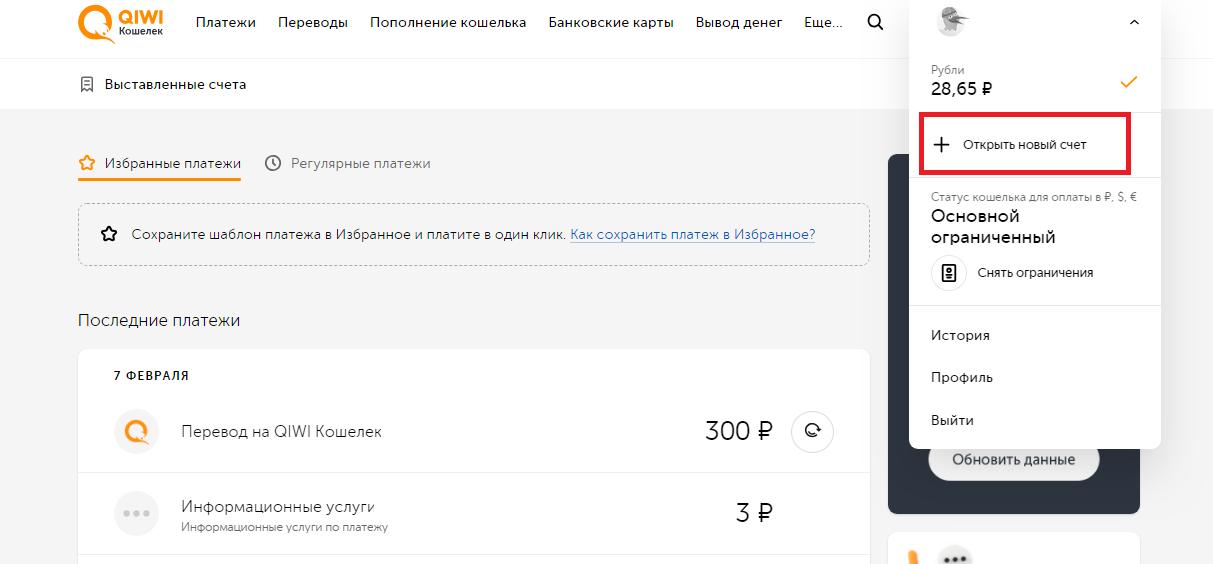 Изображение - Как в киви кошельке перевести доллары в рубли proxy?url=https%3A%2F%2Fplateginfo.com%2Fwp-content%2Fuploads%2F2016%2F03%2Fd0