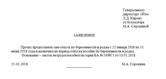Изображение - Когда уходят в декретный отпуск proxy?url=https%3A%2F%2Fposobie-na-rebenka.ru%2Fwp-content%2Fuploads%2F2018%2F06%2Fzayavlenie