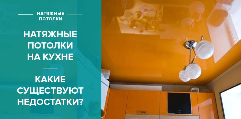 Изображение - Выбираем натяжной потолок на кухню — что нужно учесть proxy?url=https%3A%2F%2Fpotolkigid.ru%2Fsites%2Fdefault%2Ffiles%2Fstyles%2Fgrand%2Fpublic%2Ffield%2Fimage%2Fnatyazhnye-potolki-na-kuhne-nedostatki-i-problemy