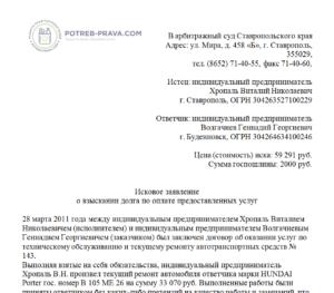 Изображение - Требование о взыскании задолженности proxy?url=https%3A%2F%2Fpotreb-prava.com%2Fwp-content%2Fuploads%2F2019%2F03%2FIskovoe-zayavlenie-o-vzyskanii-odlga-s-IP-300x263