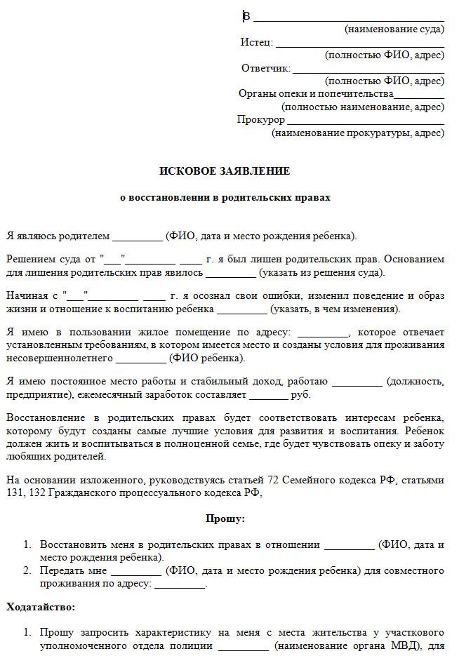 Изображение - Как составляется исковое заявление о восстановлении в родительских правах proxy?url=https%3A%2F%2Fpravo812.ru%2Fimages%2Fiskovoe-zayavlenie-o-vosstanovlenii-v-roditelskix-pravax-obrazec-i-blank-dlya-skachivaniya-1