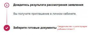 Изображение - Что необходимо для прописки новорожденного proxy?url=https%3A%2F%2Fpravovdom.ru%2Fwp-content%2Fuploads%2F2019%2F03%2F34.-idem-zabirat-svid-vo-300x122