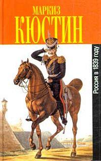 Россия в 1839 Году скачать