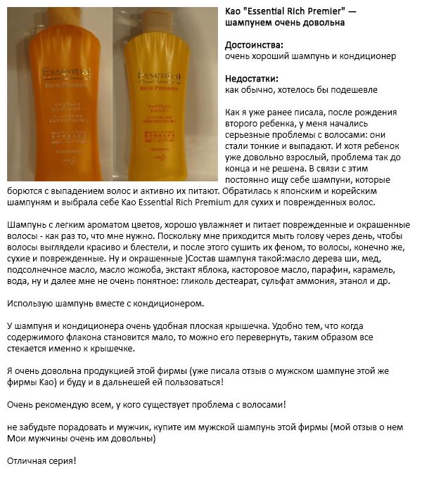 Изображение - Маска для волос японская proxy?url=https%3A%2F%2Fsafehair.ru%2Fwp-content%2Fuploads%2F2014%2F10%2Fluchshie-yaponskie-maski-i-shampuni-otziv3
