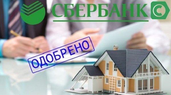 Изображение - Способы узнать через интернет, одобрили ли выдачу ипотеки в сбербанке proxy?url=https%3A%2F%2Fsbankami.ru%2Fwp-content%2Fuploads%2F2018%2F01%2Fodobrenie-ipoteki4