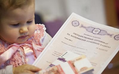 Изображение - Правительство рф планирует возобновить индексацию маткапитала proxy?url=https%3A%2F%2Fsibmama.ru%2Fimages%2F16688%2Fb1b2386149c9f1067cbbd565ed91680df85f0767