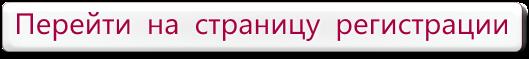 Изображение - Маска против выпадения волос фаберлик proxy?url=https%3A%2F%2Fst.mircosmo-shop.ru%2F8%2F1180%2F156%2FRegistraciya_Faberlic_online