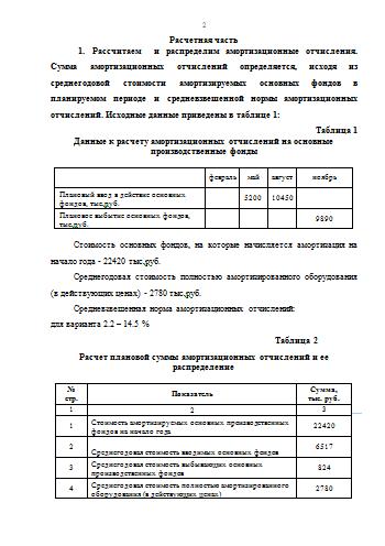 Смета затрат на производство продукции пример