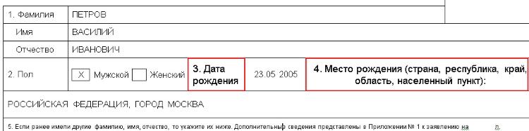 Изображение - Образец заполнения анкеты на загранпаспорт для ребенка proxy?url=https%3A%2F%2Furexpert.online%2Fwp-content%2Fuploads%2F2018%2F03%2Fdata-i-mesto-rozhdeniya-1