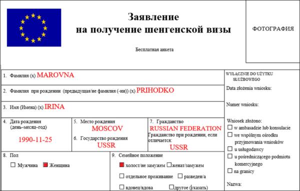 Изображение - Какие документы необходимы для оформления шенгенской визы proxy?url=https%3A%2F%2Fvisa-exp.com%2Fwp-content%2Fuploads%2F2017%2F12%2Fzayavlenie-na-poluchenie-shengenskoy-vizy-600x382