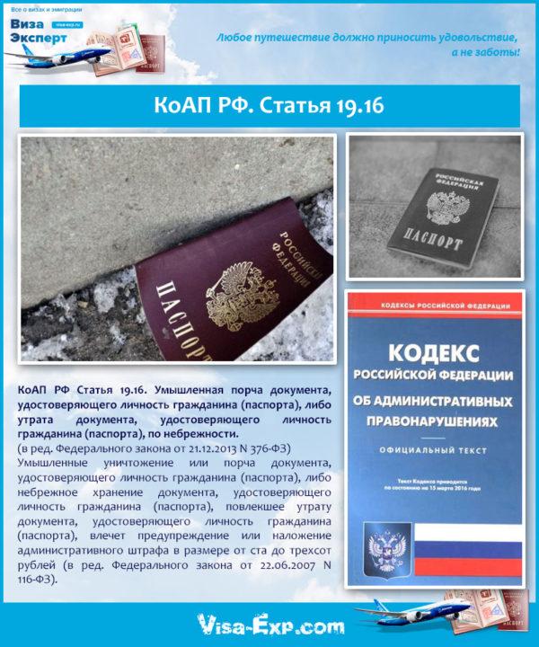 Изображение - Что делать если пропал паспорт proxy?url=https%3A%2F%2Fvisa-exp.com%2Fwp-content%2Fuploads%2F2018%2F01%2Fkoap-rf.-statya-19.16-600x720