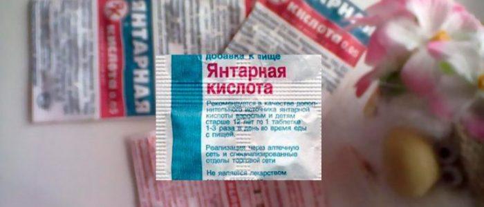 Изображение - Янтарная кислота при гипертонии proxy?url=https%3A%2F%2Fvsedavlenie.ru%2Fwp-content%2Fuploads%2F2018%2F05%2Fyantarnaya-kislota-1-700x300