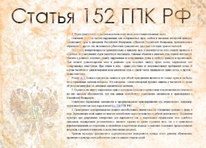 Изображение - Статья 152 гпк proxy?url=https%3A%2F%2Fvseiski.ru%2Fwp-content%2Fuploads%2Fstatya152