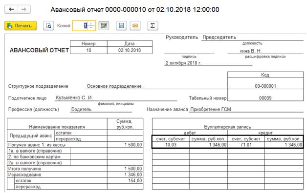 Изображение - Учет гсм в «1с» proxy?url=https%3A%2F%2Fwiseadvice-it.ru%2Fupload%2Fmedialibrary%2F0c7%2F11