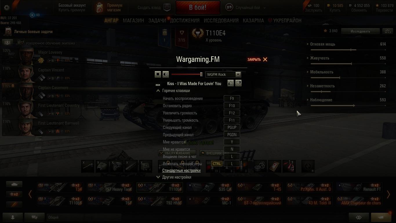 Радио для World Of Tanks