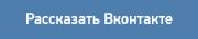 Изображение - Как узаконить перепланировку нежилого помещения proxy?url=https%3A%2F%2Fwww.arendator.ru%2Fimg%2Fbtn-soc-vk