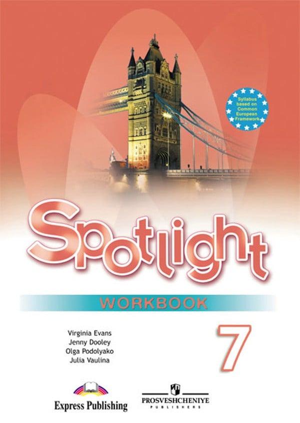 Решебник по Spotlight Workbook