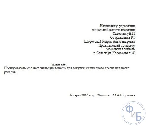 Изображение - Заявление в соцзащиту proxy?url=https%3A%2F%2Fwww.finanbi.ru%2Ffiles%2Fimagesarticle%2F2%2F207