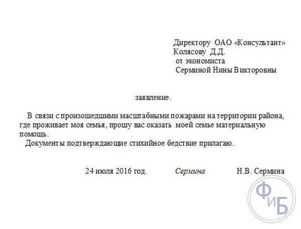 Изображение - Заявление в соцзащиту proxy?url=https%3A%2F%2Fwww.finanbi.ru%2Ffiles%2Fimagesarticle%2F2%2F217