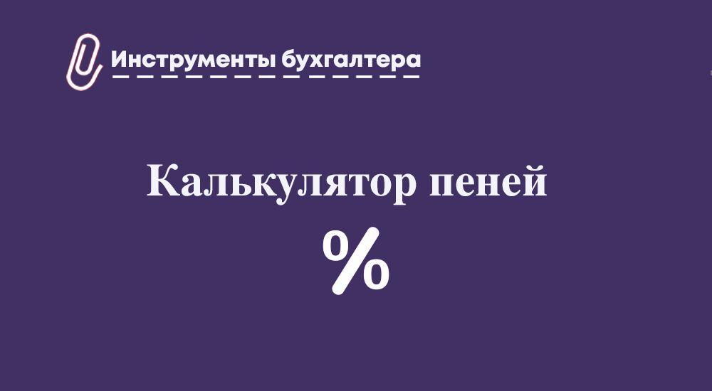 Изображение - Расчет пени по налогам proxy?url=https%3A%2F%2Fwww.klerk.ru%2Fimg%2Fpb%2Fthumb1000x615%2F7d0b288370c2c302b0a7022e9b48ec67_compressed_v1