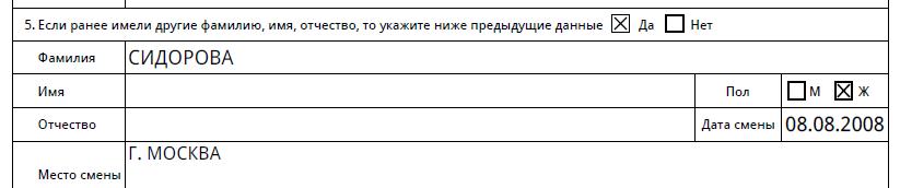 Изображение - Заполнение анкеты на загранпаспорт нового образца proxy?url=https%3A%2F%2Fzagranpasport.ru%2Fupload%2F100%2F5c52bd96fb-image002