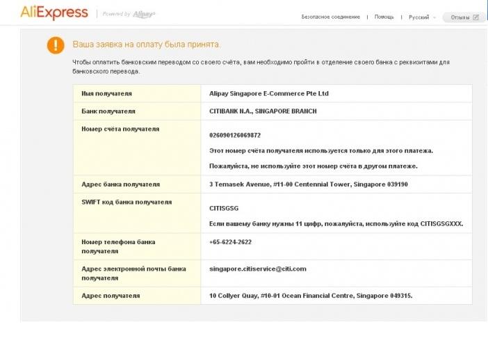 Изображение - Как оплатить покупку на алиэкспресс картой сбербанка proxy?url=https%3A%2F%2Fzakazgid.ru%2Fwp-content%2Fuploads%2F2015%2F12%2Fkarta-sberbanka7-1
