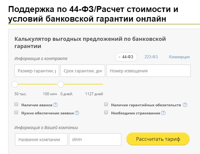 Изображение - Начальная ставка на аукциона по 44 proxy?url=https%3A%2F%2Fzakon44fz.ru%2Fwp-content%2Fuploads%2F2018%2F07%2FRisunok-1-5