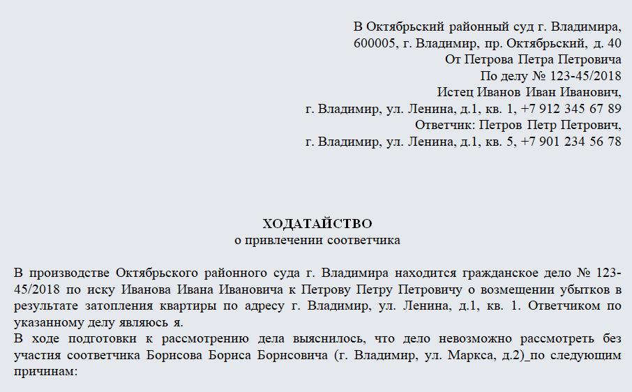 Изображение - Привлечение соответчиков в гражданском процессе proxy?url=https%3A%2F%2Fzakonius.ru%2Fwp-content%2Fuploads%2F2018%2F06%2Fhodatajstvo-o-privlechenii-sootvetchika-1
