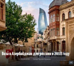 Изображение - Нужен ли загранпаспорт россиянам для поездки в азербайджан нюансы пересечения границы proxy?url=https%3A%2F%2Fzavizoi.ru%2Fwp-content%2Fuploads%2F2018%2F06%2FViza-v-Azerbajdzhan-300x268