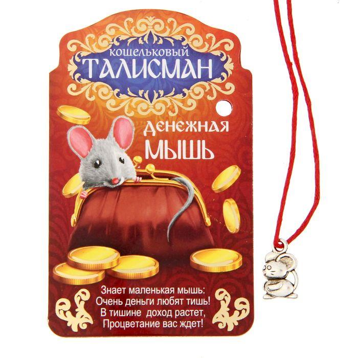 денежный талисман мышка
