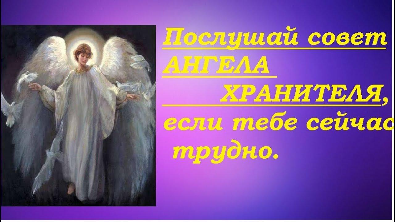 онлайн гадание ангел хранитель