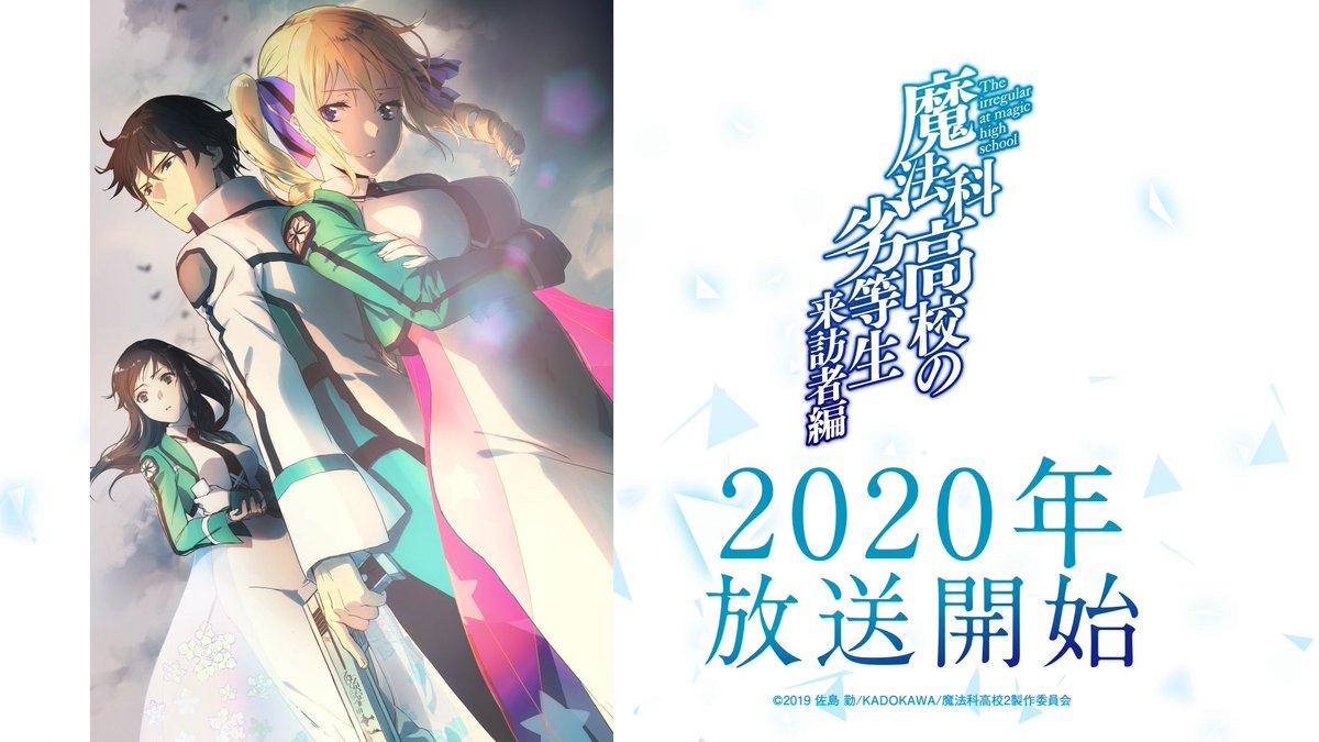 магия январь 2020